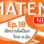 """MATEM NEWS Ep.18 มาเช็คดวงไพ่ป็อก!! กับ """"อ.อุ๋ย ชนิษฐา"""" พร้อมอัพเดทข่าวสารในช่วง HOT NEWS"""