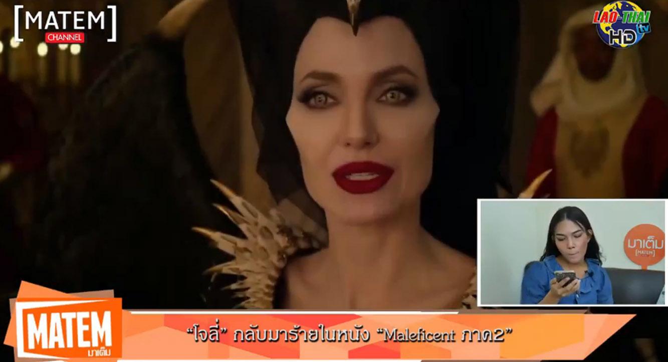 โจล กล บมาร ายในหน ง Maleficent ภาค2 Matemnews