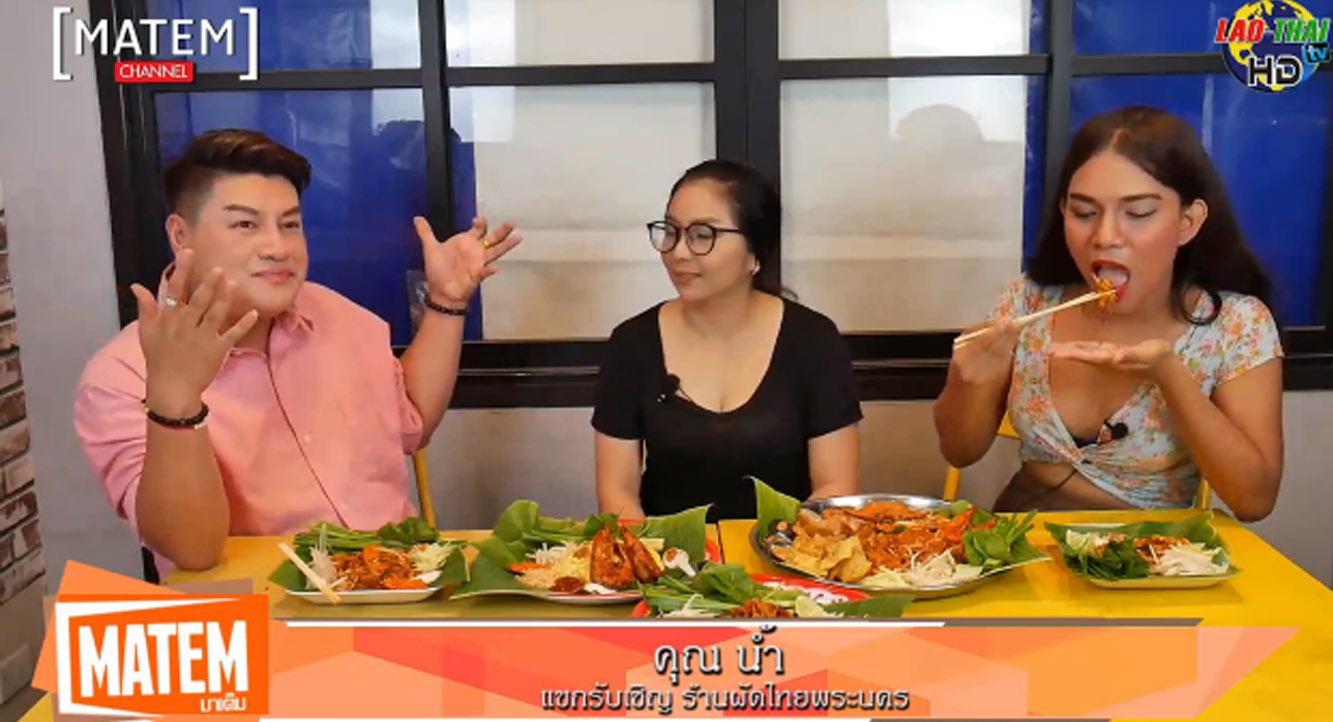 มาเต็มทอล์ค : พาชิม ร้านผัดไทยพระนคร