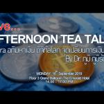 การจัดงาน Afternoon tea talk #1 Libra อภิมหาเงิน ดิจิทัลโลก จุดเปลี่ยนการเงินโลก By ดร.ภูมิ ภูมิรัตน